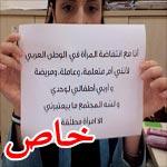 لا حق يعلو فوق حق المرأة العربية في المساواة