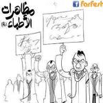 مظاهرة الأطباء كيف تكون شعاراتها؟