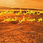 من عاش للماضي نسي الحاضر ومن نسي الحاضر ضاع في المستقبل