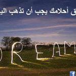 لكي تحقق احلامك يجب ان تذهب اليها مست...
