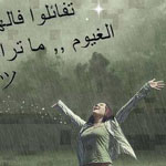 تفائلو فالهموم مثل المطر ... ما تراكمت إلا لتمطر