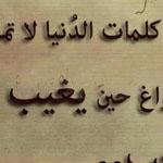 كل كلمات الدنيا لا تملأ الفراغ حين يغ...