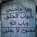 يا ارب تفتح ابواب فرجك النا يا علام ا...