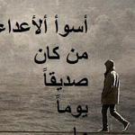 أسوء الأعداء  من كان صديقا يوما!!!!