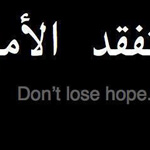 لا تفقد الأمل