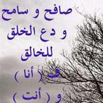 صافح وسامح