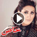 تسجيل صوتي حصري اهداء من الفنانة وفاء عامر لقراء