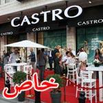 احتفال مميز بافتتاح (كاسترو) الجديد في مركز الناصرة