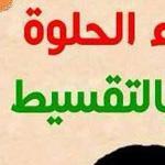 اي والله صح هالكلام