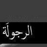 الرجوله تعني الكثير واولها الاحترام ...