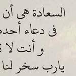 السعادة هي ان يقال...