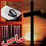 الفعل القبيح ليس من محمد ولا موسى ولا عيسى المسيح