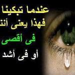 ما معنى أن نبكي