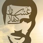 هذا اما قاله غسان كنفاني عن الحرية