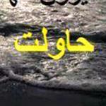 رغم كل الماء العذب الذي تصبه السماء ف...