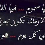 الدنيا فيها سموم فيها الفايق وفيها ال...