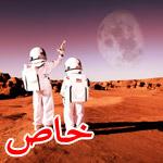 هل انت مستعد للمشاركة في رحلة بلا عودة الى المريخ؟ شو رايك؟!