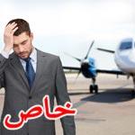 رجل اعمال يخشى ركوب الطائرات ويعلن عن هدية لمن يخلصه من المشكلة