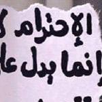 مش شرط انحب تا نحترم منقدر نحترم بلا ...