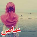 لا اريد الحجاب.. واريد العيش في كنف عائلة منفتحة ومتفهمة