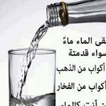 كن كالماء لا يتاثر بشيء