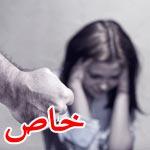 كيف يجب على المرأة ان تتصرف اذا تعرضت للعنف داخل العائلة؟