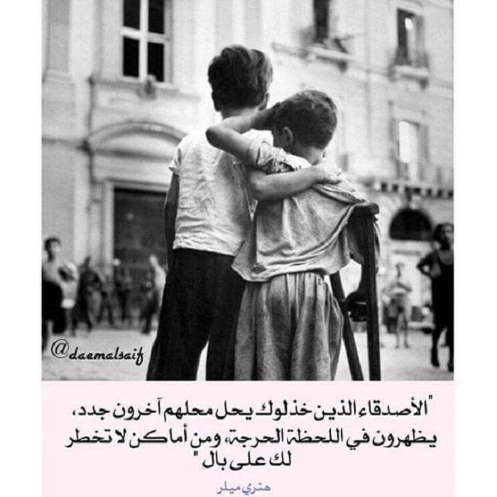 أجمل ما قاله هنري ميلر عن الصداقة