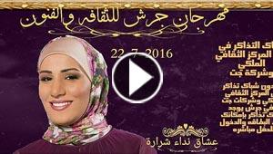 نجمة ذا فويس الاردنية نداء شرارة تشارك في مهرجان جرش