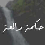 من لا يشرب من بحر التجربة يموت عطشا...
