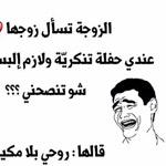 روحي بلا مكياج ... والله  الزوج خفيف دم