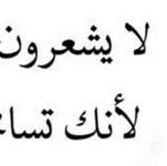لا يشعرون بأنهم يؤلمونك لانك تسامحهم