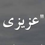وبعدين مع هاي الحياه