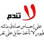 الطيور لا تندم على تغريدها - جبران خل...
