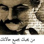 الخصام لا يعني الكره - جبران خليل جبران