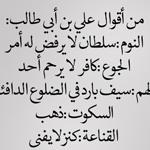 من اقوال علي بن ابي طالب