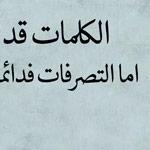 الكلمات قد تكذب.. اما التصرفات فدائما...