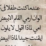 احنا اللي بايدنا نلون حياتنا باللون ا...