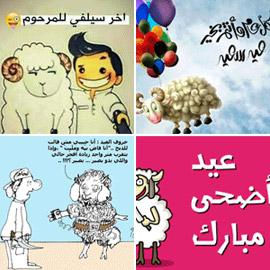صور مضحكة: 32 كاريكاتير خروف العيد، وكل عام وأنتم بخير..
