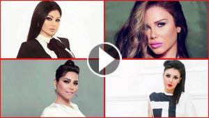 بالفيديو فضائح لا تُنسى للفنانات هيفاء وهبي، غادة عبد الرازق، نيكول وشيرين