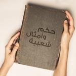 7 من أشهر الأمثال والحكم تحكي قصصاً منها المضحك ومنها المؤلم..