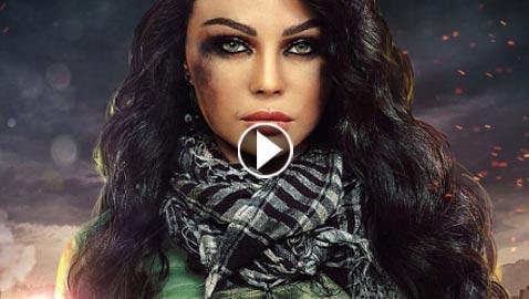 هيفاء وهبي المتحدثة الرسمية في اللعبة الإلكترونية الجديدة (صقور العرب)
