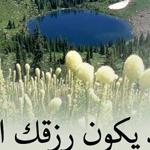 يا رب العالمين حقق لنا الرزق الحلال و...