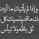 ثق بالله ولا تيأس