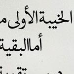 الخيبة الأولى موجعة اما البقية!!