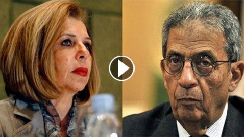 بالفيديو.. عمرو موسى يسخر من مشيرة خطاب والميكرفون يفضحه
