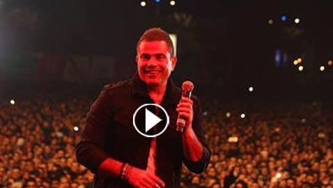 فيديو وصور: عمرو دياب يشعل المسرح  في حفله الغنائي في القاهرة