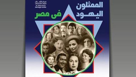 حقيقة الممثلين اليهود في مصر يكشفها الناقد غريب