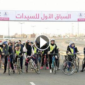 بالفيديو: السعودية تقيم أول سباق رياضي للنساء والاقبال كبير