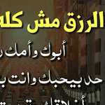 الرزق مش كله فلوس