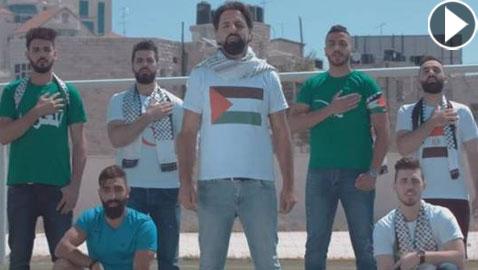 إحنا من هون.. فلسطينيون يهدون أغنية للعرب المشاركين في المونديال